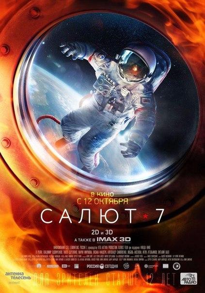 фильмы про освоение космоса