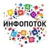 Проект ИНФОПОТОК. Новый формат журналистики.