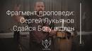Сергей Лукьянов Сдайся Богу в плен