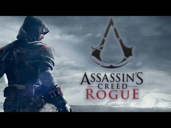 Assassin's creed rogue серия 3