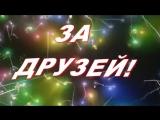 Кэтрин Кэт и Ольга Сердцева - За друзей! (2013)