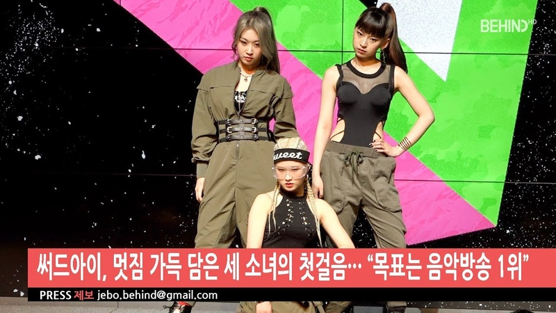 "[BEHIND] 써드아이, 멋짐 가득 담은 세 소녀의 첫걸음··· ""목표는 음악방송 1위"""