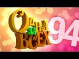 Одна за всех • Все серии • 94 серия