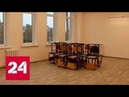 Затянувшийся ремонт: в Иркутской области дети смогли вернуться в родную школу лишь год спустя - Ро…