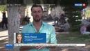 Новости на Россия 24 Корреспондента RT убили противотанковой ракетой