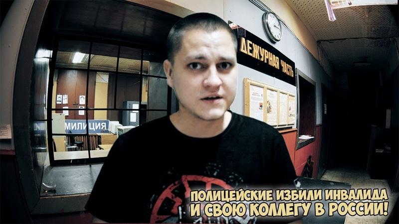 Полицейские избили инвалида и свою коллегу в России! Школьницы избили свою одноклассницу!