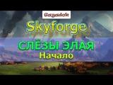 Skyforge СЛЁЗЫ ЭЛАЯ. Начало