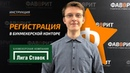 Как пройти регистрацию в БК Лига Ставок Идентификация в LigaStavok