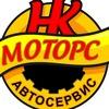 Автосервис НК Моторс