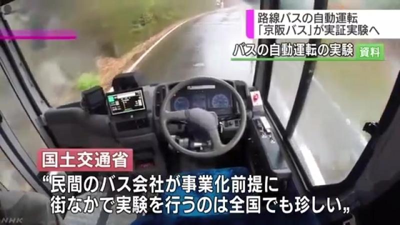 【日本ニュース】京阪バス 自動運転の路線バスを実証実験へ