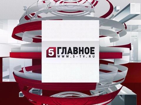 Новости недели оренбургской области