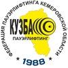 Федерация пауэрлифтинга Кемеровской области
