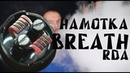 Намотка дрипки Breath RDA by VapersMD Advken