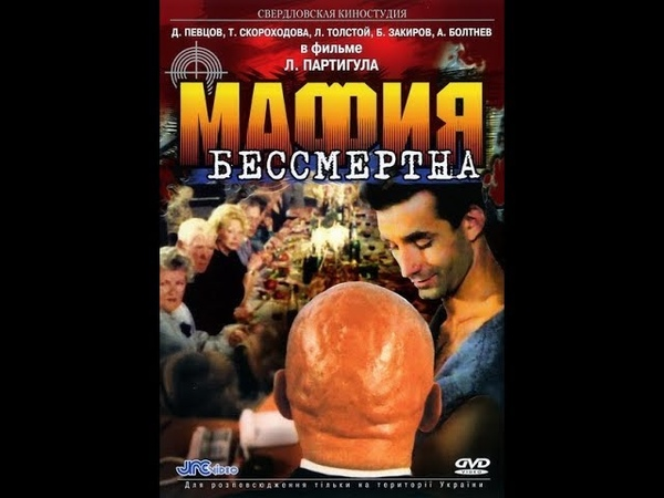 ФИЛЬМ МАФИЯ БЕССМЕРТНА 1993