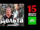 Дельта / Рыбнадзор 15 серия (2013) Боевик детектив криминал фильм сериал