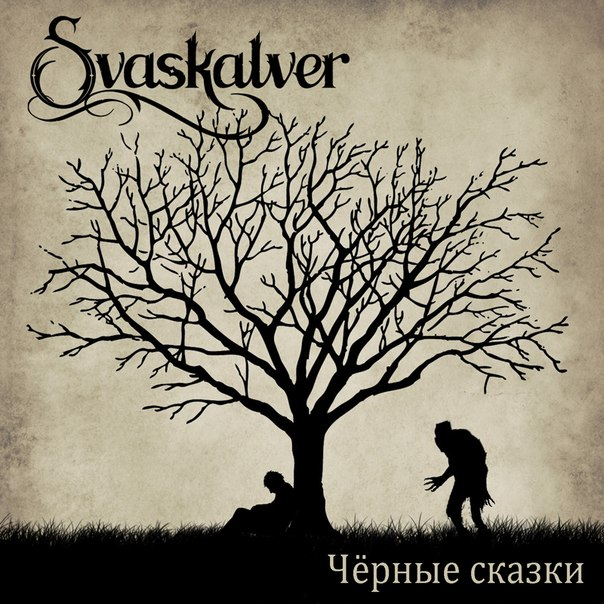 Дебютный альбом SVASKALVER - Чёрные сказки (2014)