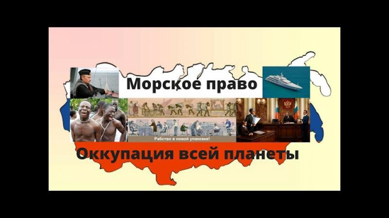 Морское право в Российской Федерации. Путин - раб на галерах. РФ - банкрот