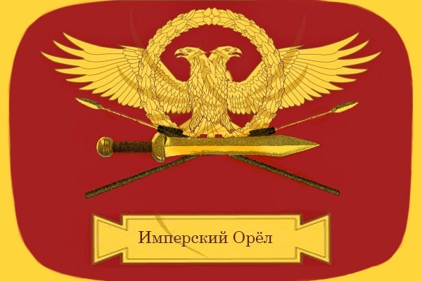 "Афиша Владивосток Турнир ""Имперский Орёл"""