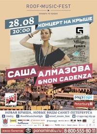 Саша Алмазова и Non cadenza * Концерт на крыше