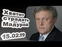 Григорий Явлинский - Хватит страдать Мадурой 15.02.19
