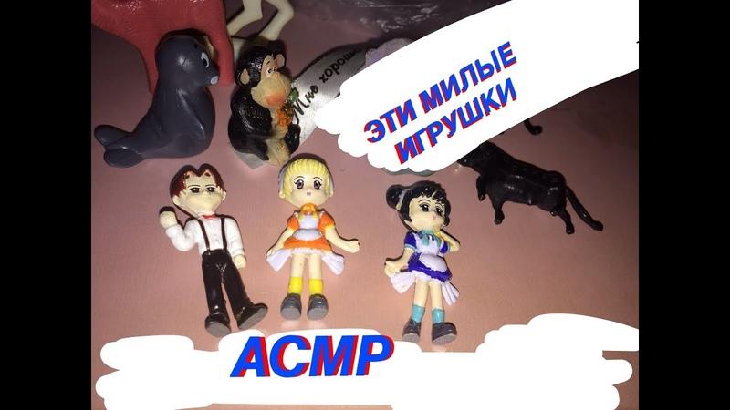 507 asmr ШЁПОТ и КУКЛЫ из МЕШКА 💑 Triggers Tapping Doll ASMR DOLL Shivers Whisper Tingle