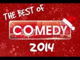 Камеди Клаб Лучшая нарезка 2014 года! Самые смешные шутки