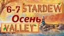Stardew Valley Видеодневник фермера прохождение на русском Год 1 Осень 6 и 7