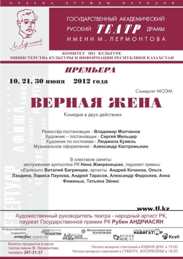 Комедия в двух действиях ВЕРНАЯ ЖЕНА. г. Алматы