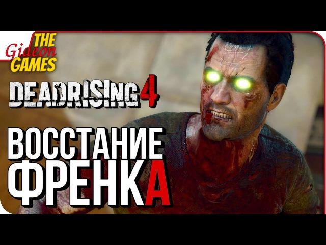 DEAD RISING 4: Frank Rising ➤ Прохождение целиком ➤ ВОССТАНИЕ ФРЭНКА УЭСТА [истинная концовка\финал]