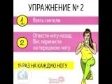 Упражнения для разных ягодиц