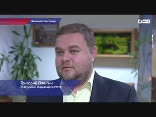 Лучшим спортивным журналистом в Нижегородской области по итогам 2018 года стал обозреватель ННТВ Григорий Ожигин.