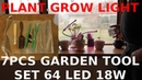Plant Grow Light with 7pcs Gardening Tool Sets, Lightswim 64 LED Growing Lamp 18W 3rd 9th 12H Timer