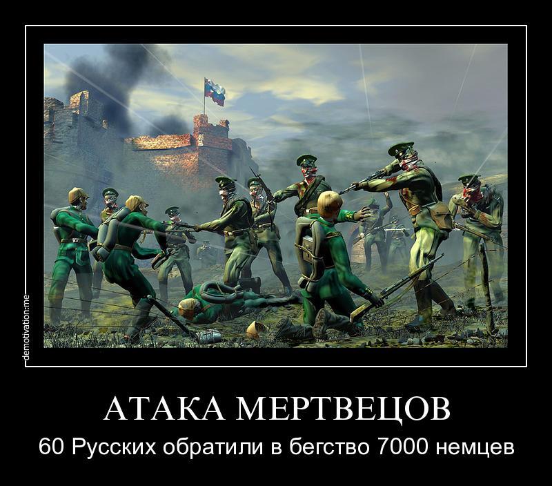 не русскую: