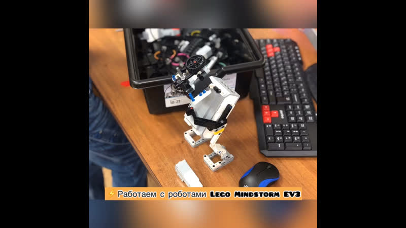 ⚡Lego Mindstorm EV3