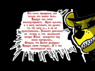 Novaya_Era_(komiks_fnaf__2_chast).mp4