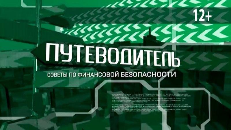 Путеводитель. Выпуск 4 - СЕМЕЙНЫЙ БЮДЖЕТ
