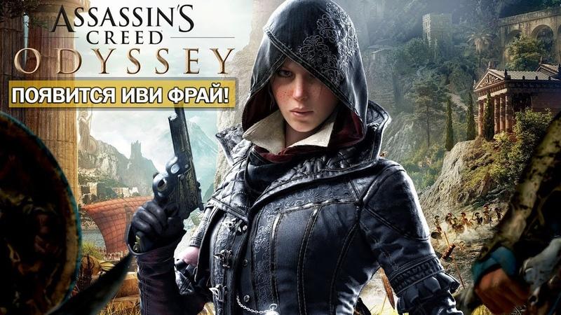 Assassin's Creed Odyssey ПОЯВИТСЯ ИВИ ФРАЙ ИВИ ФРАЙ ПОДТВЕРДИЛИ В ОДИССЕЕ ЭТО НЕ ШУТКА