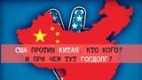 США против Китая кто кого И причем тут госдолг! (aftershock.news)