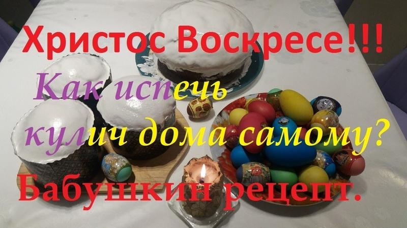Кулич,рецепт.Как испечь кулич дома самомуДуховка Bauknecht BLVM 8110.Тест.Бабушкин.