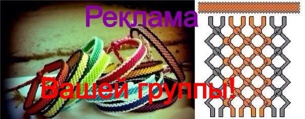 Схемы фенечек! | ВКонтакте