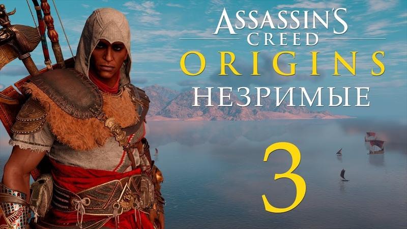 Assassin's Creed Истоки DLC Незримые Шакилат Тень убийцы Вой мертвецов 3 побочки PC