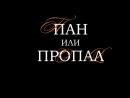 ПАН или ПРОПАЛ 2017 театр Хамелеон
