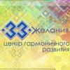 33 ЖЕЛАНИЯ - Центр развития во Владимире