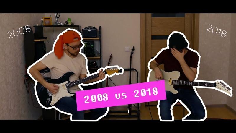 2008 vs 2018 (metalcore vs metalcore)