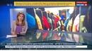 Новости на Россия 24 • Заклеили рот скотчем и примотали к креслу: с самолета снят очередной дебошир