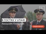 Авиашоу «В гостях у Utair» в Тюмени