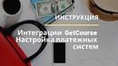 Инструкция Интеграции GetCourse Настройка платежных систем