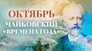 П И Чайковский Времена года Октябрь Осенняя песнь