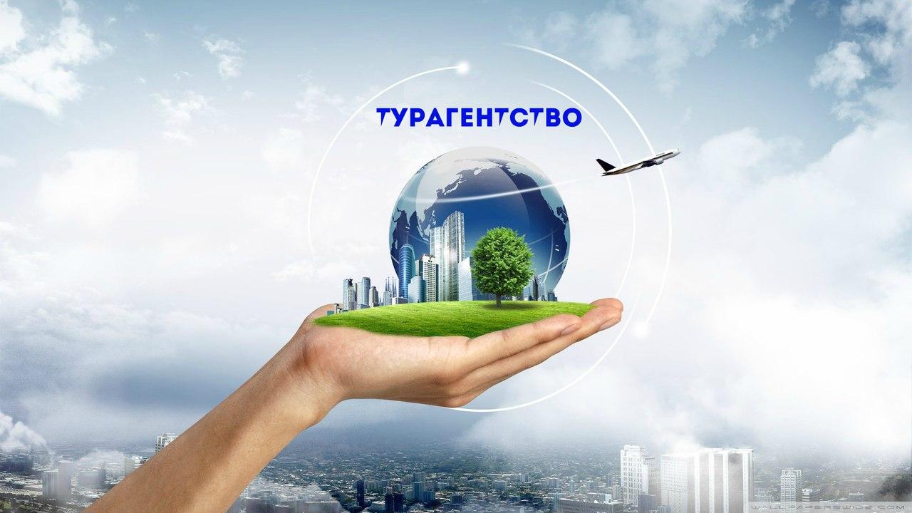 """Афиша Самара Туристическое агенство """"You travel"""" Офис РоссТур"""