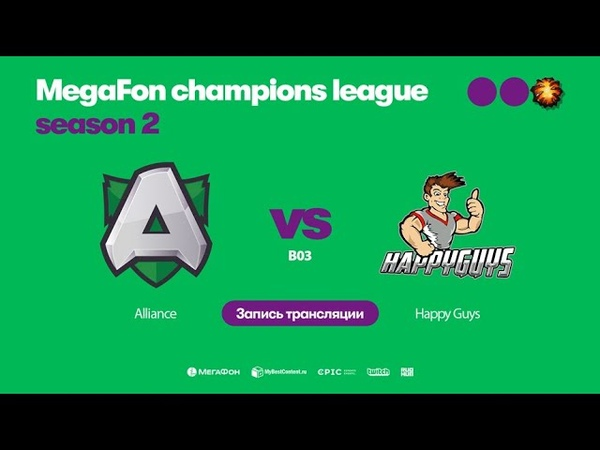 Alliance vs Happy Guys MegaFon Champions League bo3 game 1 Adekvat Lost